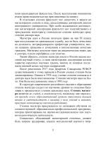 Маркетинг правила написания магистерской диссертации руб  Стр 5 Маркетинг правила написания магистерской диссертации Методические указания pdf