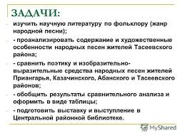 Презентация на тему Исследовательский реферат Специфика  3 ЗАДАЧИ