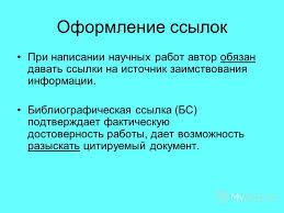 Презентация на тему Библиографические списки Ссылки Сноски  6 Оформление ссылок
