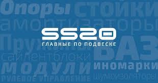 SS20 — сайт производителя деталей подвески автомобилей