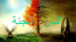 الحلقة 1 : الجنة والنار - الدكتور محمد شحرور .. من اجمل ما سمعته عن الجنة و  النار - YouTube