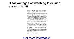 disadvantages of watching television essay in hindi google docs