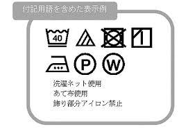 衣類の取扱表示が変わりました 新しい洗濯表示を覚えるコツtenkijp