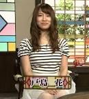 戸島花の最新おっぱい画像(6)