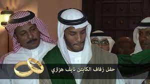 حفل زفاف نايف هزازي على إبنة خالد خياط - YouTube