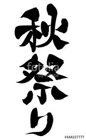 筆文字 秋祭りfotoliacom の ストック写真とロイヤリティフリーの画像