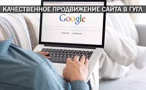 Качественное продвижение сайта в гугл