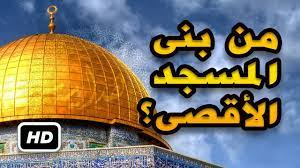 هل تعلم من بنى المسجد الأقصى أول مرة ؟ سبحان الله لن تصدق من فعل ذلك !!! –  صدقة جارية