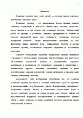 Дипломные работы по Менеджменту на заказ Отличник  Слайд №2 Пример выполнения Дипломной работы по Менеджменту