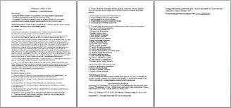 Контрольная работа по русскому языку Морфемика и словообразование  Контрольная работа по русскому языку на тему Морфемика и словообразование