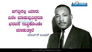 Martin Luther King Quotes In Kannada Wallpapers Best Kannada Life