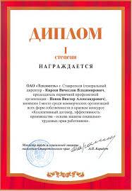 Диплом i степени краевого конкурса Коллективный договор  640 jpg