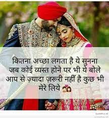Hindi Romantic love quotes for Whatsapp ...