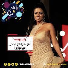 رانيا يوسف تشعل مواقع التواصل الاجتماعي بسبب أغنية روبي! - أغاني وفن رانيا  يوسف