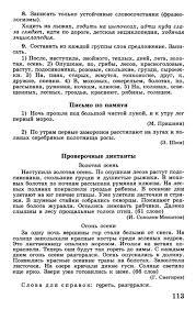 Контрольные диктанты по русскому языку для класса Русский  Контрольный диктант осенний день