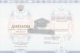 Купить диплом об окончании колледжа diplomy web Диплом колледжа бланк Киржач 2014 2017 гг