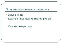 Презентация на тему Реферат Требования к реферату скачать бесплатно Правила оформления реферата Заключение Краткое подведение итогов работы Списо