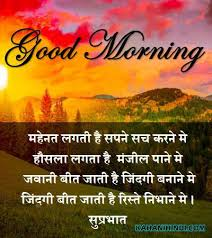 new good morning es in hindi with