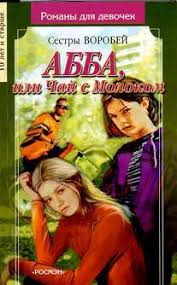 """Книга """"<b>АББА или</b> Чай с молоком"""" - <b>Воробей</b> Вера и Марина ..."""