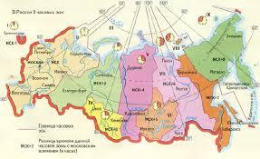 Часовые пояса России География Реферат доклад сообщение  Рис 3 Карта часовых поясов России