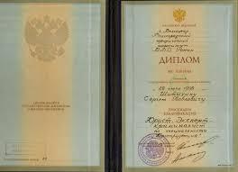 Техническая экспертиза документов  Диплом юриста эксперта криминалиста