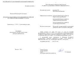 Похождения диссертации Мединского burckina new Согласно сайту ВАК именно она была подана в Высшую аттестационную комиссию 21 апреля 2011 г Она же до сих пор доступна на сайте РГСУ