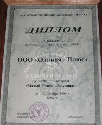 Оливия Плюс ковка и металлоконструкции Калуга Дипломы и  Диплом Малый бизнес Калуга 1999