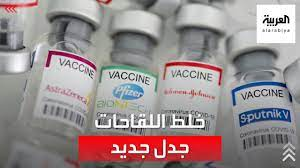الصحة العالمية: مزج اللقاحات اتجاه خاطئ ولا حاجة لجرعة ثالثة - YouTube