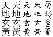 220px Chenzihmyon typefacesg