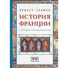 Книга «<b>История Франции в Раннее</b> Средневековье», автор ...