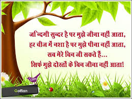 Beautiful Hindi Quotes