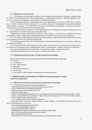 ГОСТ Р Система стандартов по информации  ГОСТ Р 7 0 11 2011 Страница 9