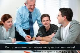 Содержание дипломной работы План диплома Содержание дипломной работы