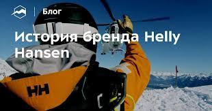 История бренда <b>Helly Hansen</b> — Блог «Спорт-Марафон»