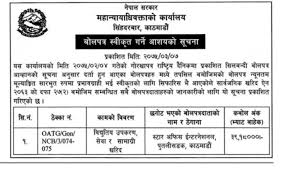 Bids And Tenders Nepal Loi Electrical Equipment Service