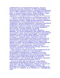 Горький Максим реферат по русской литературе скачать бесплатно  Это только предварительный просмотр