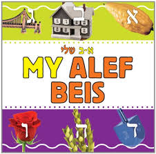 My Alef Beis Amazon Co Uk 9781607630821 Books