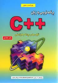Image result for برنامه نویسی C++ جعفر نژاد