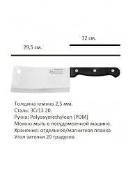 <b>Нож</b>-топорик разделочный серии STAR, <b>14 см</b> CS-Kochsysteme ...