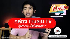 แนะนำวิธีขอรับกล่อง TrueID TV ไปใช้งานฟรี ทำอย่างไร?