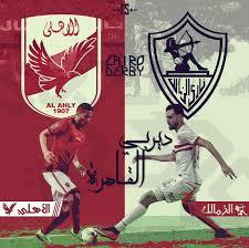 Zamalek sc mısır premier ligi al ahly sc al ahli sc, 15%, logo, futbol takımı png. Al Ahly Vs El Zamalek Egyptian League 2481531 Png Images Pngio