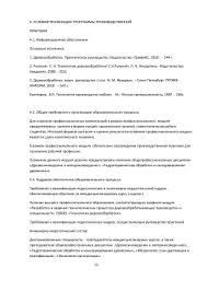 Содержание отчета по практике Майкопский государственный Аттестационный лист по практике ПП01 ТЛ 34