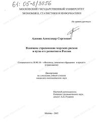 Диссертация на тему Взаимное страхование морских рисков и пути  Диссертация и автореферат на тему Взаимное страхование морских рисков и пути его развития в России