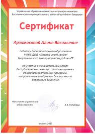 Достижения педагогов  Муниципальный диплом Любимая профессия · Муниципальный сертификат организации семинара · Муниципальный сертификат пдд
