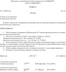 Как доказать простой по вине работодателя ru Коллективный договор диссертация