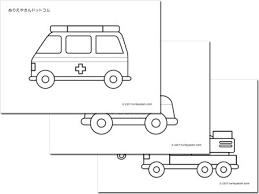 はたらく車ぬりえ無料ダウンロードショベルカーパトカー消防車
