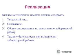 Презентация на тему Курсовая работа по дисциплине  3 3 Реализация