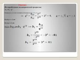 Арифметическая и геометрическая прогрессии в решении задач  Решение По определению геометрической прогрессии b 14 b 12 · q 2 По формуле п