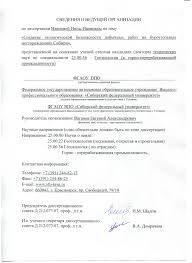 Структура ИрНИТУ  организации СФУ Красноярск
