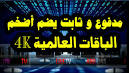 Image result for iptv سيرفر مدفوع